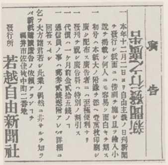 福井県史』通史編5 近現代一